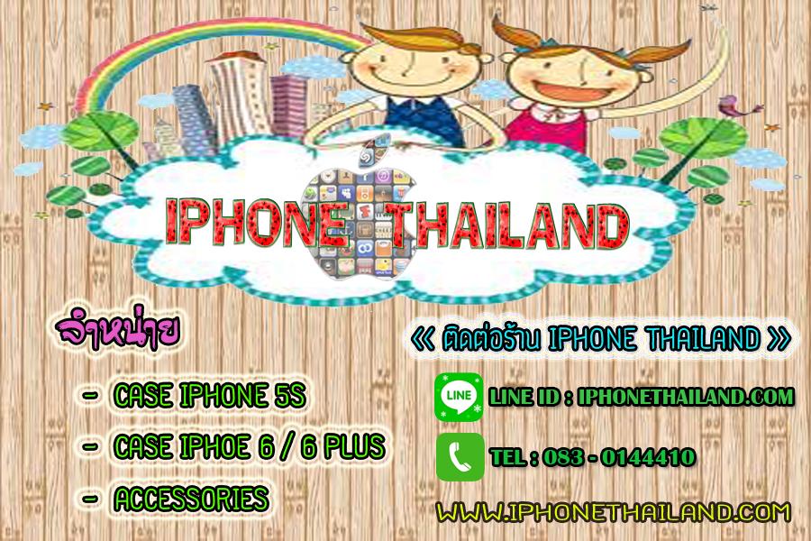 iphonethailand