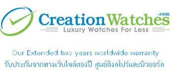 รับประกันสินค้าจากเว็บ http://www.creationwatches.com