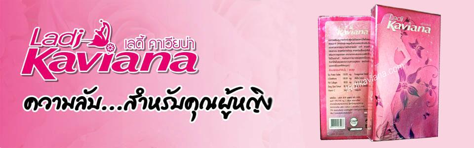 LadiKaviana.com