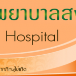 มูลนิธิโรงพยาบาลสงฆ์