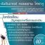 อันดีเนอเจอร์ คอลลาเจน ไทพ์-ทู (UC-II) thumbnail 4