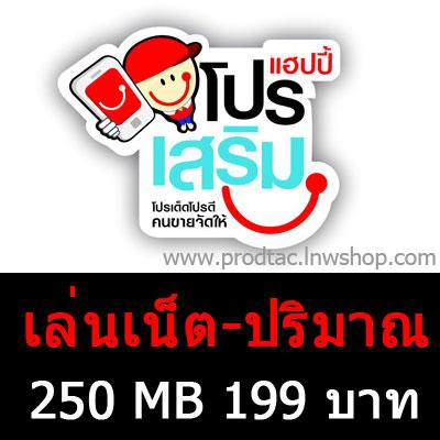 โปรดีแทค Internet 250 MB 199 บาท (30 วัน)