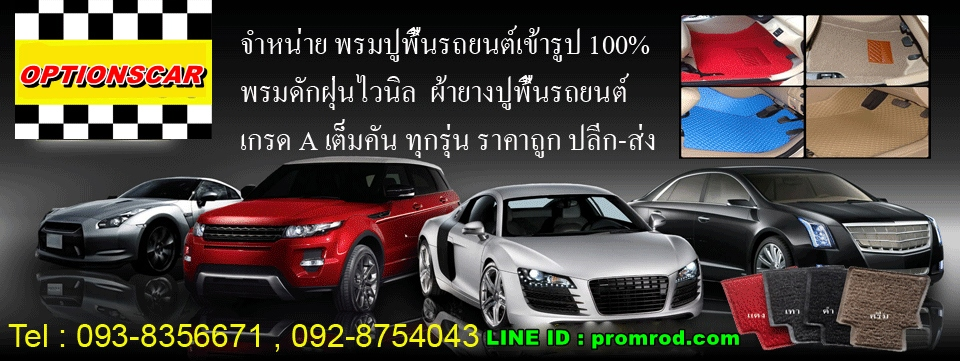 optionscar